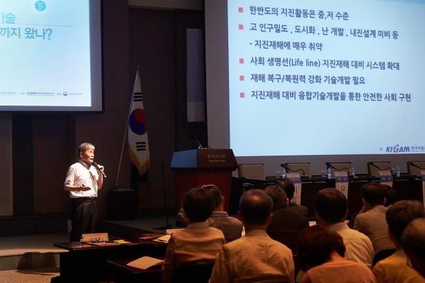 이희일 한국지질자원연구원 책임연구원이 22일 서울 중구 프레스센터에서 열린